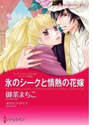 氷のシークと情熱の花嫁(ハーレクインコミックス)