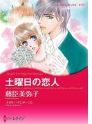 土曜日の恋人(ハーレクインコミックス)