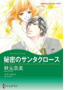 秘密のサンタクロース(ハーレクインコミックス)