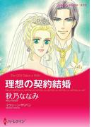 理想の契約結婚(ハーレクインコミックス)
