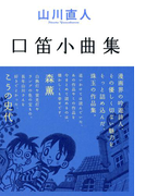 口笛小曲集(ビームコミックス)