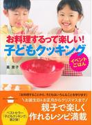 お料理するって楽しい! 子どもクッキング イベントごはん(講談社のお料理BOOK)