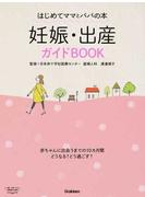 妊娠・出産ガイドBOOK はじめてママとパパの本