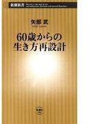 60歳からの生き方再設計(新潮新書)(新潮新書)
