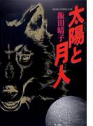 太陽と月人(あすかコミックスDX)