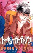 トーキョー・ガーディアン(3)(あすかコミックス)