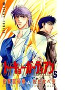 トーキョー・ガーディアン(5)(あすかコミックス)