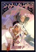 パナ・インサの冒険(1)(あすかコミックスDX)