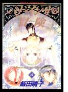 パナ・インサの冒険(4)(あすかコミックスDX)