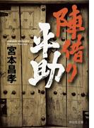 陣借り平助(祥伝社文庫)