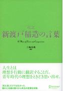 【期間限定価格】超訳 新渡戸稲造の言葉