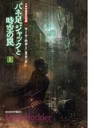 バネ足ジャックと時空の罠 上(創元海外SF叢書)