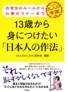 衣食住のルールから仏事のマナーまで 13歳から身につけたい「日本人の作法」(大和出版)(大和出版)