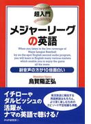 超入門 メジャーリーグの英語