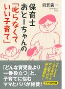 保育士おとーちゃんの「叱らなくていい子育て」(PHP文庫)