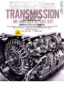 MFi特別編集トランスミッション・バイブル2(Motor Fan別冊)