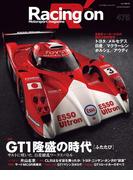 Racing on No.475(Racing on)