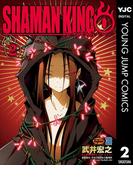 シャーマンキング0 2(ヤングジャンプコミックスDIGITAL)