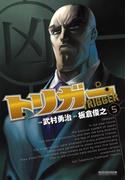 トリガー(5)(マンサンコミックス)