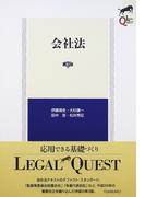 会社法 第3版