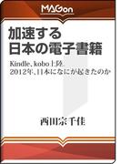 加速する日本の電子書籍 -Kindle、kobo上陸。2012年、日本になにが起きたのか(impress Digital Books)