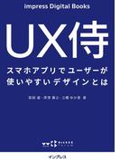 UX侍 スマホアプリでユーザーが使いやすいデザインとは(impress Digital Books)