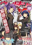 コミックヴァルキリーWeb版Vol.18(ヴァルキリーコミックス)