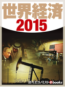 世界経済2015(週刊エコノミストebooks)