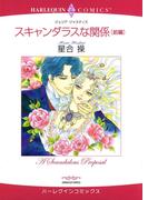 ヒストリカル・ロマンス テーマセット vol.3(ハーレクインコミックス)