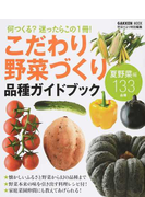 こだわり野菜づくり品種ガイドブック 何つくる?迷ったらこの1冊! 夏野菜編133品種 選んで、育てて、おいしく食べる