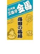 三代目三遊亭金馬「高田の馬場」【オーディオブック】