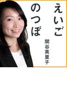えいごのつぼ【オーディオブック】