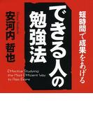できる人の勉強法【オーディオブック】