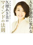 メンタルトレーナー久瑠あさ美のマインドの法則【オーディオブック】