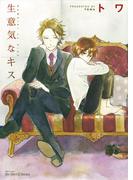 生意気なキス(HertZ&CRAFT)