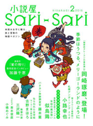 小説屋sari-sari 2015年2月号(小説屋sari-sari)