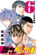 弾丸タックル 6(少年チャンピオン・コミックス)