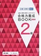 語彙・読解力検定公式テキスト合格力養成BOOK2級 改訂2版