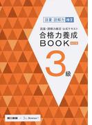 語彙・読解力検定公式テキスト合格力養成BOOK3級 改訂版
