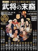 武将の末裔 史上初!!子孫52人の秘話と秘宝 決定版