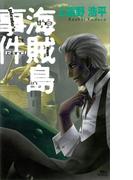 海賊島事件 the man in pirate's island(講談社ノベルス)
