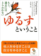 ゆるすということ(サンマーク文庫)