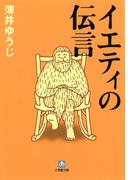 イエティの伝言(小学館文庫)(小学館文庫)