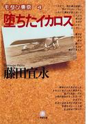 堕ちたイカロス(小学館文庫)(小学館文庫)