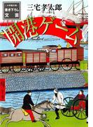 開港ゲーム(小学館文庫)(小学館文庫)