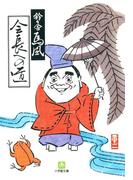 会長への道(小学館文庫)(小学館文庫)