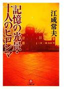 記憶の光景・十人のヒロシマ(小学館文庫)(小学館文庫)