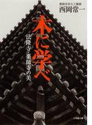 木に学べ 法隆寺・薬師寺の美(小学館文庫)(小学館文庫)