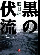 黒の伏流(小学館文庫)(小学館文庫)