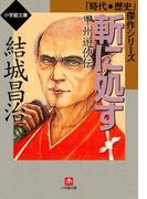 斬に処す-甲州遊侠伝(小学館文庫)(小学館文庫)